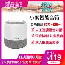 Small intelligent speaker artificial voice voice voice control audio Baidu speaker WiFi Bluetooth speaker home portable speaker
