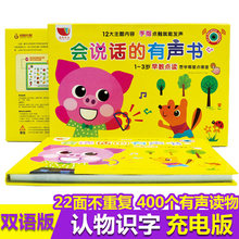 Talking audio book early childhood education 0-1-2-3 years old baby Click to read cognitive phonation Book baby learn talking artifact Audio Book Language enlightenment book two years old baby read pictures and read things children literacy touch book before school