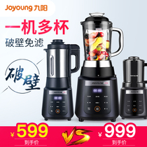 Jiuyang new wall breaking machine home small heating full automatic multi-function soymilk cooking flagship store official website
