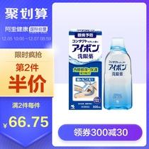 Jingtian same Japanese Xiaolin pharmaceutical eye wash 500ml protects cornea and relieves eye fatigue by 2-3 degrees