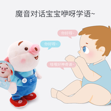 Talking pig fart plush toy shaking voice control baby pig Doll Baby Doll Baby Gift