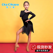 Cicasso Latin dance Suit Girls' match suit autumn and winter new performance dress children's fringe dance skirt g3281