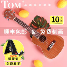 Tom ukulele, beginner student, adult girl boy, little guitar, 23 inch instrument, 26 ukulele, ukulele
