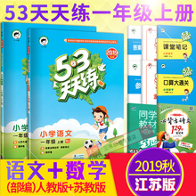 2019 new 53 daily practice grade 1 Volume 1 Chinese mathematics department editor's Edition Jiangsu Education version 5.3 daily practice 535 + 3 Book test paper classroom synchronous training one lesson one practice entrance necessary oral calculation test card calculation test paper set