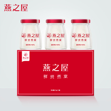 Stewed bird's nest in yanzhiwu 65g * 3 bottles of iced sugar bird's nest concentrated ready to eat bird's nest gift box