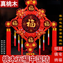 Fire cat, five blessings, Chinese knot, pendant, mahogany living room, large-scale villa, evil eliminating, fortune saving, peace knot, blessing character, decoration and Pendant
