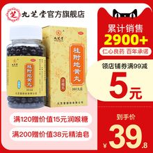 Application of Jiuzhitang Guifu Dihuang Pill 360 concentrated pill in warming and Tonifying Kidney Yang in cold limbs, frequent urination, sore waist and knees