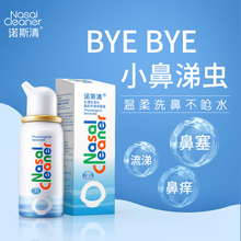 Norssing saline nasal wash physiological sea water nasal spray children spray sea salt spray