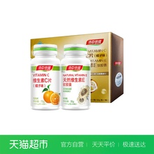 BY-HEALTH / Tomson Bijian vitamin C tablet orange flavor + vitamin E soft capsule gift box VC + ve