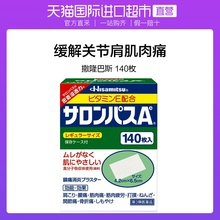 Direct marketing Japan Jiuguang pharmaceutical import of salumbas analgesic paste 140 joints, waist and shoulder muscle pain