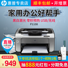 HP / HP p1108 black and white laser printer for home office students small print A4 you 1020 1106
