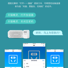 Hongyan tmall smart socket WiFi mobile remote control timing switch smart converter socket