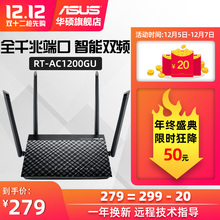 ASUS / ASUS rt-ac1200gu dual frequency Gigabit intelligent dual frequency wireless 1200m ASUS router
