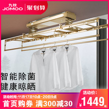 JOMOO Jiumu electric clothes drying rack automatic lifting clothes drying rack intelligent remote control clothes drying machine la209