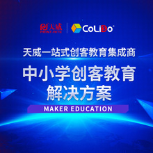 Tianwei 3D + maker education solution 3D + maker education experience solution