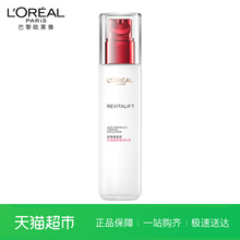 L'OREAL refreshing wrinkle resistant moisturizing lotion refreshing moisturizing, moisturizing, desalination fine lines official website flagship store authentic