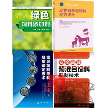4 volumes of green feed additive + animal nutrition and feed formula design + quality identification technology of common feed raw materials + Preparation Technology of safe and efficient premixed feed