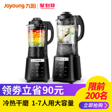 Jiuyang y915 broken wall cooking machine heating household full-automatic multi-function intelligent health soymilk auxiliary food mixer