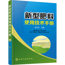 Technical manual for the use of new type of fertilizer on the spot