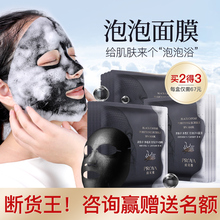 Clay air bubble mask, the same male and female replenishment, moisturizing, deep cleaning pores, official flagship store.