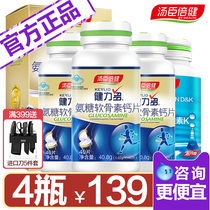 -10 buy 2 hair 9 Tangshen beijianli polysaccharide chondroitin calcium tablet plus calcium tablet