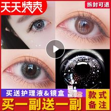 Two pieces of beautiful pupil big diameter mixed blood net red same year throwing contact lens female European and American Gray belt degree black small