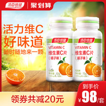 There are 240 BY-HEALTH / 120 BY-HEALTH vitamin C tablets (orange flavor) in flagship store, 2 bottles