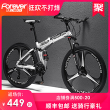 Shanghai Forever adult cross country mountain bike men's and women's bicycle folding speed double shock absorption student racing car