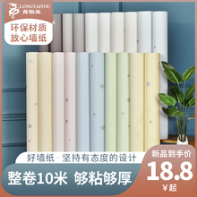 10 meter wallpaper self-adhesive waterproof and moisture-proof sticker warm background wall decoration wallpaper creative net red wall sticker