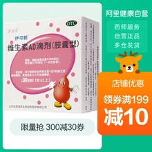 30 drops of d-icacin vitamin AD for prevention of rickets ad over 1 year old