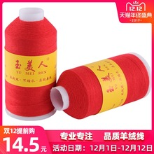 Yumei cashmere yarn cashmere yarn warehouse clearing pure special price woven hand woven medium and fine wool yarn