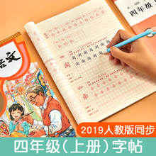 2019 fourth grade calligraphy practice volume I Chinese people's education version synchronization Department edition edition paste regular script fourth grade red tracing copy practice script writing pen children primary school God device latest version