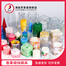 Man Tingfang candle mould DIY cylinder mould fragrance candle DIY plastic candle ice flower candle mould material