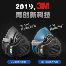 3m3200 dust mask respirator valve mask gas proof industrial ash dust can be polished and ventilated to clean and breathe easily