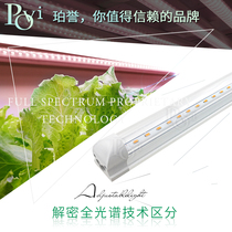Poyu technology full spectrum led plant growth, flower and vegetable seedling cultivation, tissue culture, meat coloring, anti apprentice and light supplement lamp