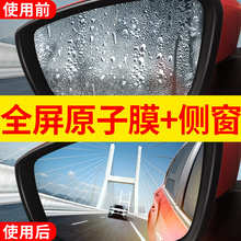 Rain proof film for rear-view mirror, waterproof full screen, anti glare, anti fog glass, side window, nano special