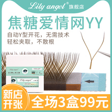 Y-type grafted eyelash caramel color knitting automatic flowering single super soft mink hair tulip love net