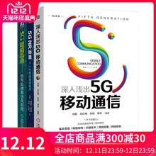 3 volumes of 5g NR Standard + 5g mobile communication + 5g authoritative guide traffic secret network management and operation and maintenance of computer network security 5g Book Technology wireless system design and international standards