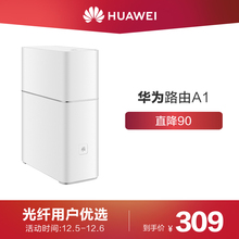 Official genuine Huawei / Huawei route A1 ws852-10 intelligent Hisilicon dual core router