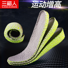 Sports insole invisible inner heightening insole heightening artifact men's and women's heightening pad full pad basketball shoes