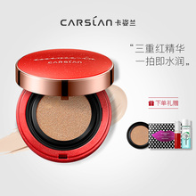 Carslan red pomegranate air cushion BB cream foundation solution, student special girl Concealer moisturizing and lasting moisturizing CC cream
