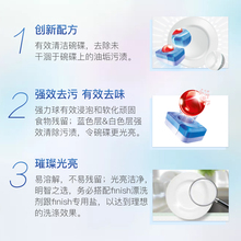 Finish dishwasher special detergent powder washing block * 3 boxes for Siemens and other large machines