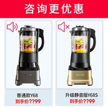 Jiuyang vacuum wall breaking machine home new heating automatic mute cooking machine y68s official website flagship store genuine