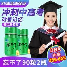 Can't forget 3A brain nutrition capsule 0.15g * 90 * 2 to improve memory DHA health care products for teenagers with fish oil