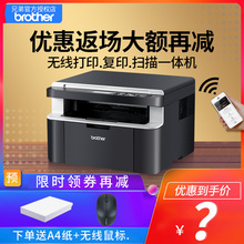 Brother dcp-1618w laser printer copier wireless WiFi copy scanning A4 business commercial printer multi function office three in one household minicomputer