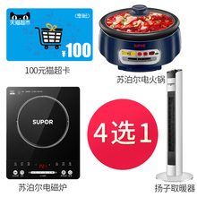 Fully paid 899 + 0.01 Yangzi heater / SUPOR induction furnace / 100 cat super card / optional 1