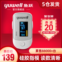 Yuyue oximeter yx303 finger clip type medical oxygen saturation detection household finger pulse detector