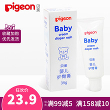 Baby's buttock cream for baby's baby: keep away from red PP buttock cream