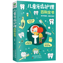 Authentic Encyclopedia of children's dental care guide to child and adolescent dental care; prevention and diagnosis of tooth moth and tooth decay; correct methods of tooth brushing; health care and tooth replacement books