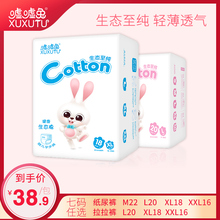 [ecological cotton] shush rabbit ultra thin breathable L-size baby diaper for men and women XXL diaper XL pull up pants